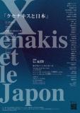 「クセナキスと日本」'Xenakis et le Japon' 2021 in Tokyo
