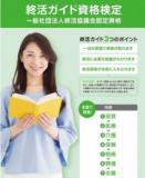 終活ガイド検定 7月11日(日)船堀
