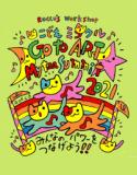 岩崎ミュージアム第457回企画展 MyteeSummit2021 Go to ART みんなのパワーをつなげよう‼