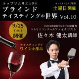 【2021/9/25(土)開催】トップソムリエと学ぶブラインドテイスティングの世界 Vol.10