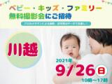 ★川越★【無料】9/26(日)☆ベビー・キッズ・ファミリー撮影会 ♪