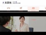 【参加無料】三省堂書店札幌店共催・出版相談会