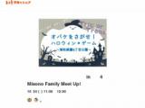 【埼玉・美園】オバケをさがせ! ハロウィン*ゲーム in浦和美園4丁目公園~Misono Family Meet...