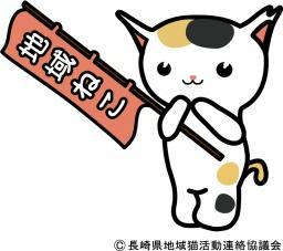 ねこ会議(長崎県地域猫活動連絡協議会)