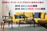 ★2/9(土)10(日) 11(日)カリモク家具・お台場ショールーム【快適コーディネートフェア】