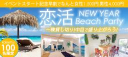 NEW YEAR Beach Party ビーチリゾート気分!本物の砂浜を歩ける、異空間イベント会場で恋が始ま...