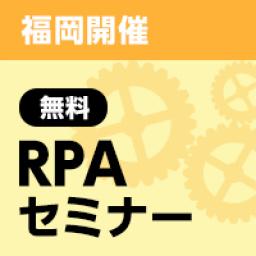 体験できる! 初心者向けRPA導入セミナー