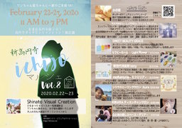 2月22日・23日 新高円寺ichijoマルシェvol.8 ヒトとわんこの健康&癒し 開催!