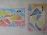 ゆるりと3色パステル画寺子屋で、年賀状を描く。