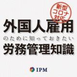 【新型コロナ対応】外国人雇用のために知っておきたい労務管理知識 オンラインセミナー