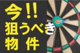 【愛媛県】富裕層は節税上手!【参加特典QUOカード3000円分プレゼント】