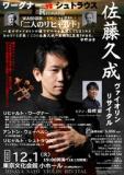 佐藤久成 ヴァイオリン・リサイタル  ワーグナー VS シュトラウス「二人のリヒャルト」