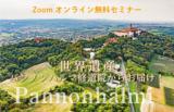 【1/20(水)開催】パンノンハルミ 無料ZOOMセミナー