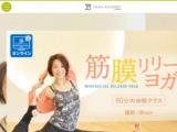 【オンライン】筋膜リリースヨガ:90分の体験クラス | ヨガ資格取得は【ヨガアカデミー大阪】