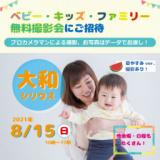★大和★【無料】8/15(日)☆ベビー・キッズ・ファミリー撮影会☆