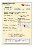 クリマテラピー(気候療法)ウォーク体験 参加者募集!