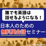 誰でも英語が話せるようになる!日本人のための無料英会話セミナー
