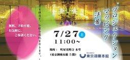 お寺でプロジェクションマッピング!プロジェクションマッピング法要 ~地獄・極楽編~
