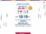 障がい者のための就職・転職フェア『SMILE』【10/19開催@東京・永田町】