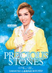 OSK日本歌劇団公演「PRECIOUS STONES(虹架路万)」