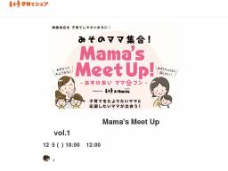 【さいたま市・美園】 あずけあい Mama's Meet Up(ママ合コン) vol.1