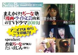 まえかけ!ぢーな塾 「漫画・ライト文芸由来のTVドラマ2019」