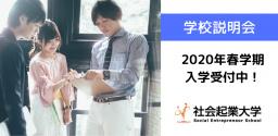 2020年春学期 4月4日開講!社会起業大学 学校説明会 社会起業の初めの一歩で必要なことを学び...