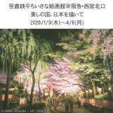 http://www.kaigakan-teppei.net/pm/schedule/schedule.html