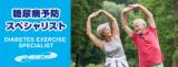 糖尿病予防スペシャリスト資格 | 全米エクササイズ&スポーツトレーナー協会【NESTA】