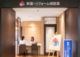 新築・リフォーム相談【1月】<LINE・電話・オンライン相談可>