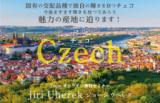 【2021/2/3(水)開催】ジョージ・ウヘレクZoomチェコワインセミナー