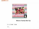 【埼玉・美園】お預かり体験~Misono Familiy Meet Up!~