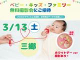 3/13 三郷【無料】☆ベビー・キッズ・ファミリー撮影会☆
