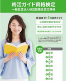 終活ガイド検定 船堀 6月20日(日)