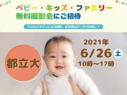6/26 ☆都立大☆【無料】ベビー・キッズ・ファミリー撮影会♪