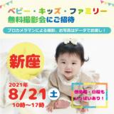 ★新座★【無料】8/21(土)☆ベビー・キッズ・ファミリー撮影会☆