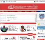 第30回札幌国際スキーマラソン