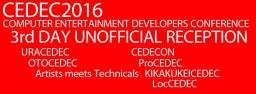 「CEDEC非公式飲み会2016(裏CEDEC他) #nomicedec」