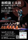 相模龍王太鼓 創立40周年記念コンサート
