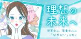 【新宿】9/23(月・祝)アキバ・スクエア | 保育士のお仕事