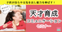 【仙台12/22】子供が自らやる気を出し能力を伸ばす!天才育成コミュニケーションセミナー