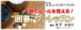 """【11/15「囲碁」講座】一回でルールを覚える! """"囲碁""""ワンレッスン"""
