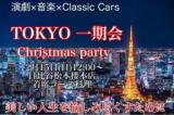 TOKYO一期会Christmas Party