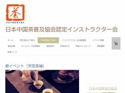 【中国茶イベント】天空茶縁