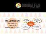 【静岡市・葵区】SHARE!FES☆Halloween☆