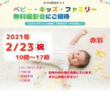 2/23赤羽【無料】ベビー・キッズ・ファミリー撮影会