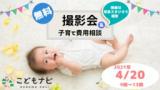 4/20大阪市【無料♪】写真スタジオで撮る撮影会&子育て費用相談付
