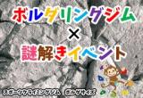 【兵庫県川西市】謎解きイベント2021【ボルダリングジム】