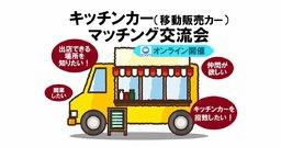 千葉東葛キッチンカー(移動販売カー)マッチング交流会◆オンライン開催