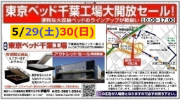 ★5/29(土)30(日)東京ベッド柏工場【工場大開放セール】